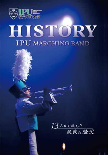 【マーチング DVD】HISTORY 13人から挑んだ挑戦の歴史 IPU・環太平洋大学マーチングバンド部