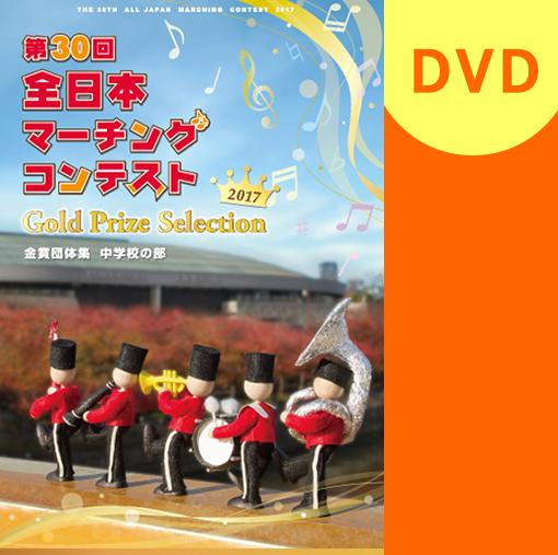 【マーチング DVD】2017第30回全日本マーチングコンテスト 中学校の部 金賞団体集DVD