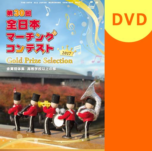 【マーチング DVD】2017第30回全日本マーチングコンテスト高等学校以上の部 金賞団体集