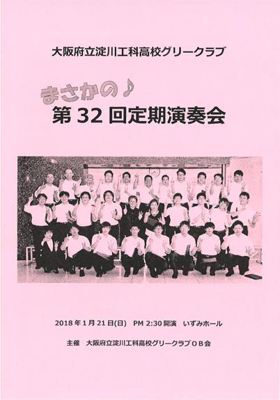 【合唱 DVD】大阪府立淀川工科高校グリークラブ まさかの♪第32回定期演奏会