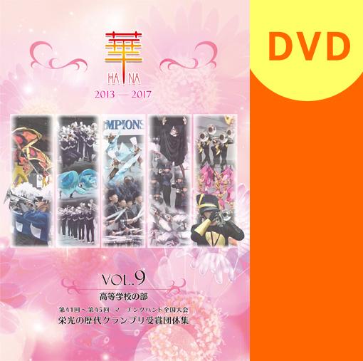 【マーチング DVD】華 VOL.9  高等学校の部 第41回~第45回