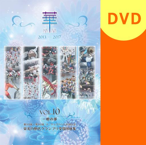【マーチング DVD】華 VOL.10 一般の部 第41回~第45回
