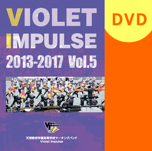 【マーチング DVD】天理教校学園高等学校マーチングバンド Violet Impulse Vol.5 2013-2017