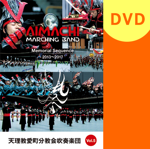 【マーチング DVD】天理教愛町分教会吹奏楽団 MEMORIAL SEQUENCE Vol.5 2013-2017
