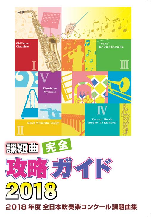 【吹奏楽 DVD】2018年度全日本吹奏楽コンクール課題曲集 課題曲完全攻略ガイド