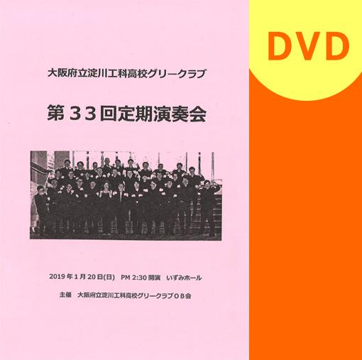 【合唱 DVD】大阪府立淀川工科高校グリークラブ 第33回定期演奏会