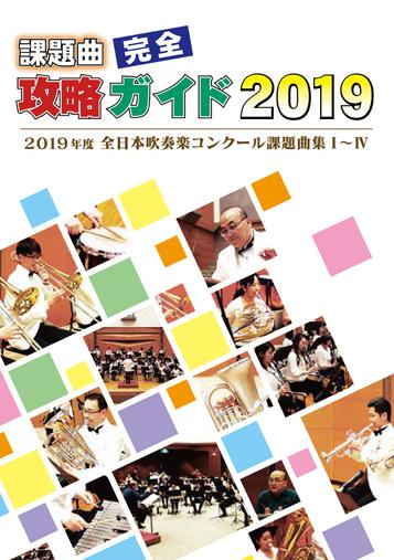 【吹奏楽 DVD】2019年度全日本吹奏楽コンクール課題曲集 課題曲完全攻略ガイド