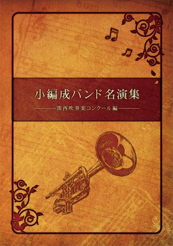 【吹奏楽 DVD】小編成バンド 名演集 関西吹奏楽コンクール編