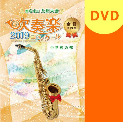 【吹奏楽 DVD】2019 第64回九州吹奏楽コンクール金賞団体集 中学校部門