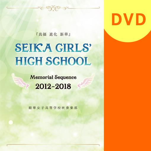 【マーチング DVD】精華女子高等学校吹奏楽部 Memorial Sequence  2012-2018『真価 進化 新華』