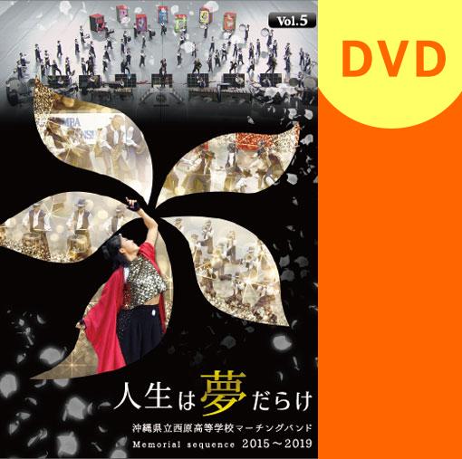 【マーチング DVD】沖縄県立西原高等学校マーチングバンド 『人生は夢だらけ』 Memorial sequence Vol.5 2015~2019