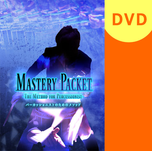 【マーチング DVD】MASTERY PACKET パーカッショニストのためのメソッド