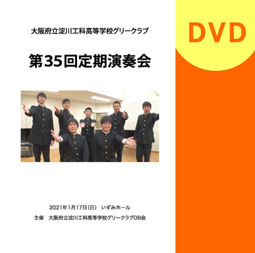 【合唱 DVD】大阪府立淀川工科高校グリークラブ 第35回定期演奏会