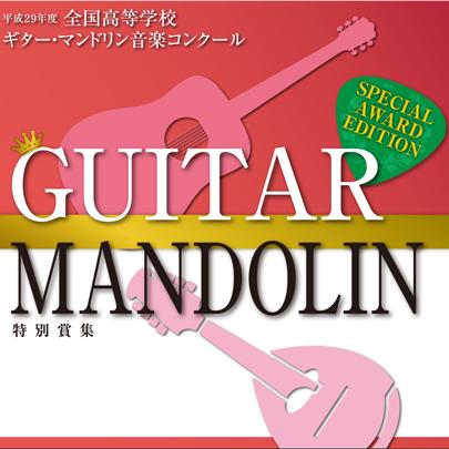 【ギターマンドリン CD】平成29年度 全国高等学校ギター・マンドリン音楽コンクール 特別賞受賞団体集CD