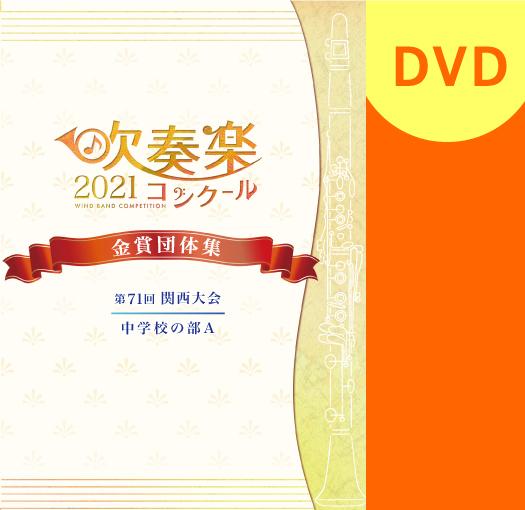 【吹奏楽 DVD】2021 第71回関西吹奏楽コンクール金賞団体集 中学校の部A