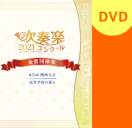 【吹奏楽 DVD】2021 第71回関西吹奏楽コンクール金賞団体集 高等学校の部A