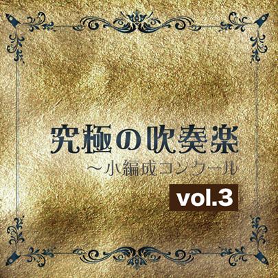 【吹奏楽 CD】究極の吹奏楽~小編成コンクールVol.3