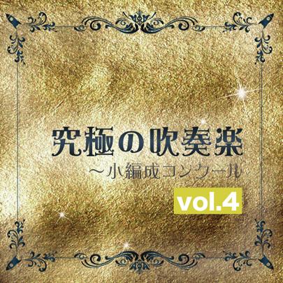 【吹奏楽 CD】究極の吹奏楽~小編成コンクールVol.4
