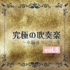 【吹奏楽 CD】究極の吹奏楽~小編成コンクールVol.5