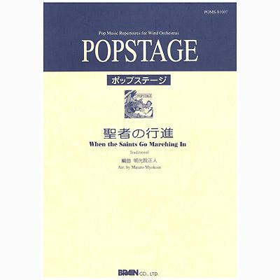 【吹奏楽 楽譜】交響三頌「ラ・ヴィータ」(第3楽章) 全3楽章/伊藤康英