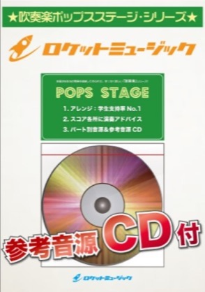 【吹奏楽 楽譜】from the edge【参考音源CD付】