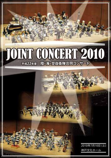 陸・海・空自衛隊合同コンサート2010