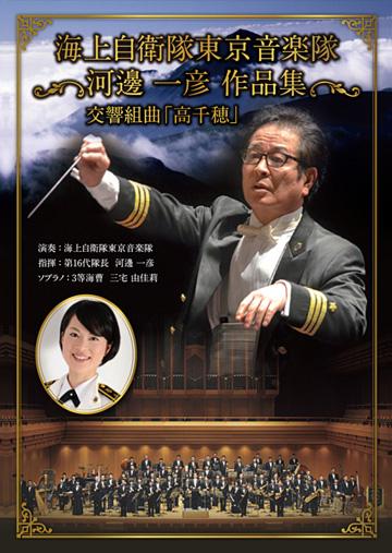 【吹奏楽 DVD】海上自衛隊東京音楽隊 河邊一彦 作品集 交響組曲「高千穂」