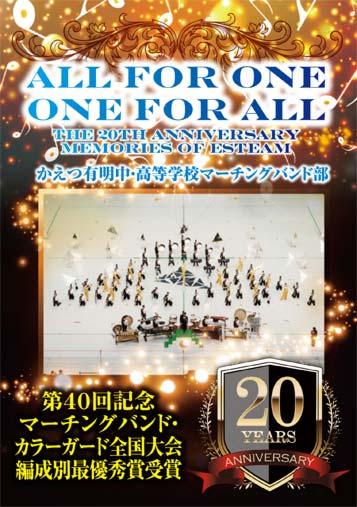 【マーチング DVD】かえつ有明中・高等学校マーチングバンド部 ESTEAM 20周年記念DVD ALL FOR ONE,ONE FOR ALL