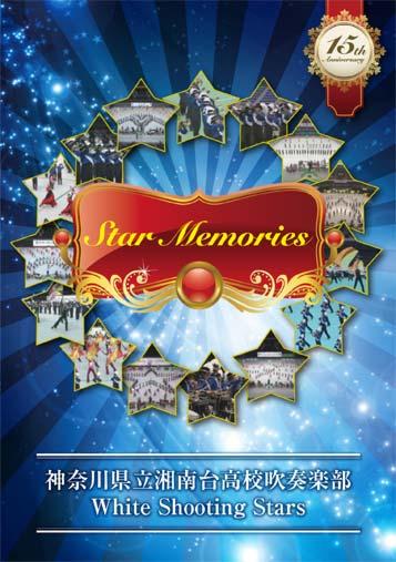 【マーチング DVD】Star Memories 神奈川県立湘南台高校吹奏楽部 White Shooting Stars