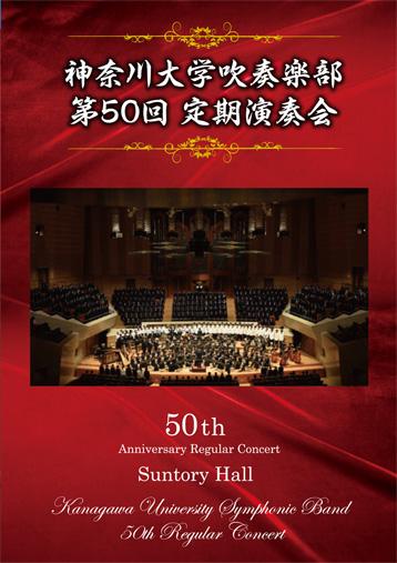 【吹奏楽 DVD】神奈川大学吹奏楽部 第50回定期演奏会