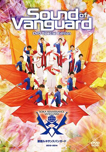 【吹奏楽 DVD】創価ルネサンスバンガード  Sound of Vanguard