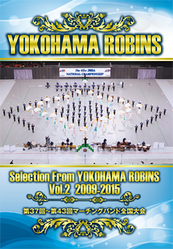 【マーチング DVD】Selection From YOKOHAMA ROBINS Vol.2 2009-2015