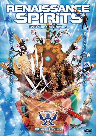 【マーチング DVD】創価ルネサンスバンガード RENAISSANCE SPIRITS Special Edition 2015-2017