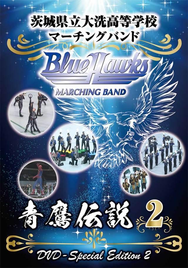 【マーチング DVD】茨城県立大洗高等学校マーチングバンド 青鷹伝説2