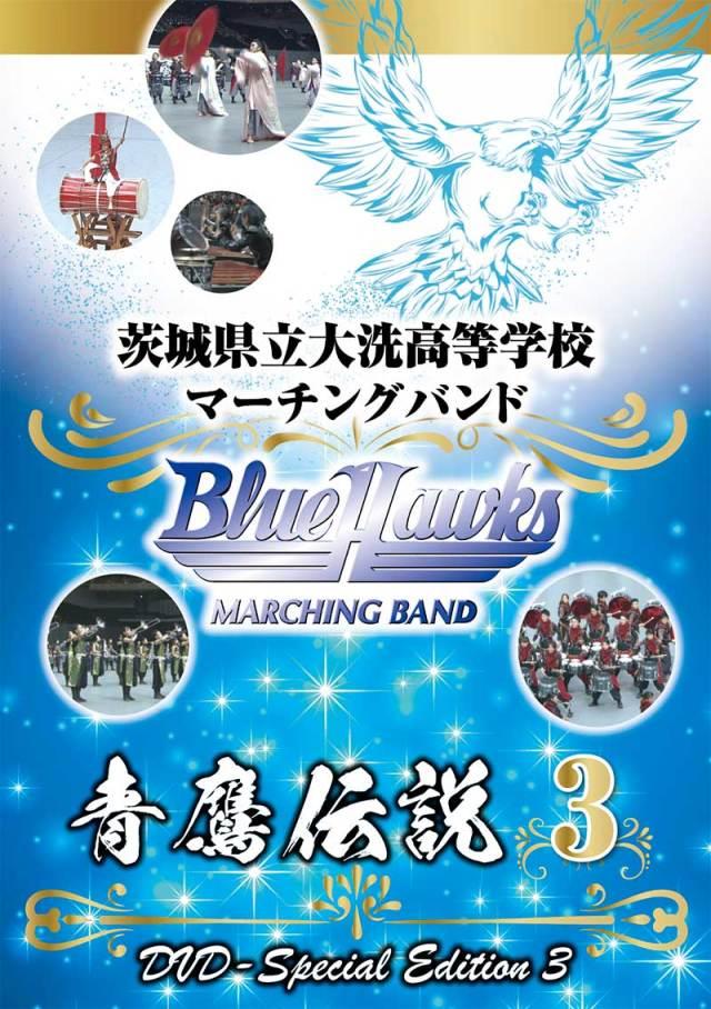 【マーチング DVD】茨城県立大洗高等学校マーチングバンド 青鷹伝説3
