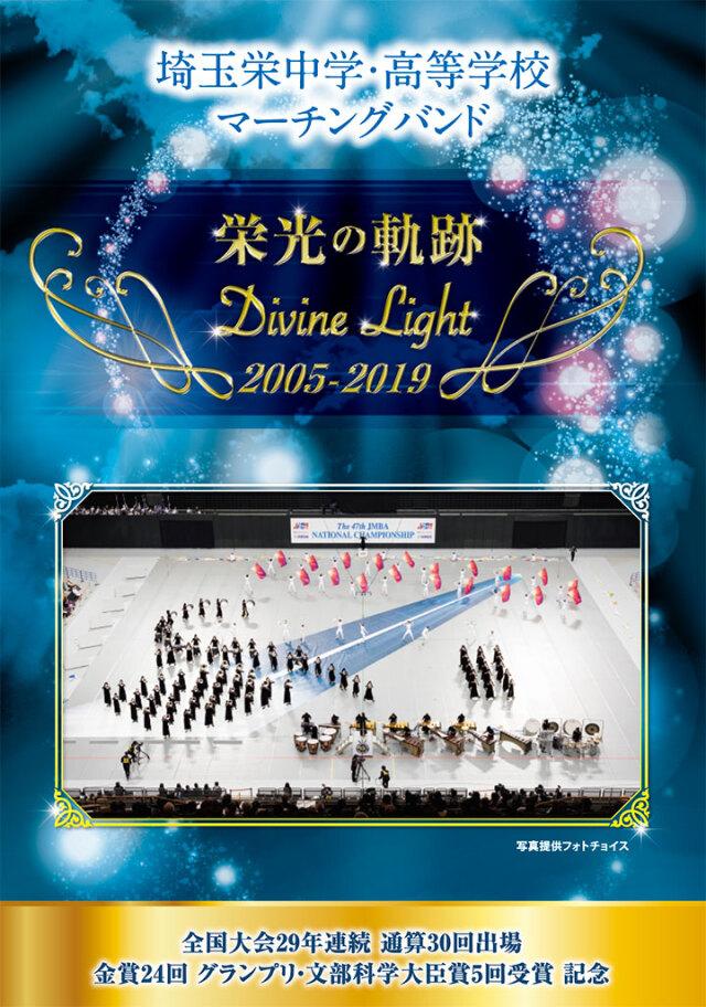 【マーチング DVD】埼玉栄中学・高等学校マーチングバンド(栄光の軌跡 Divine Light)