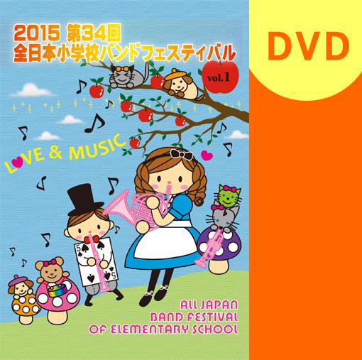 【マーチング DVD】第34回全日本小学校バンドフェスティバル 金賞団体集