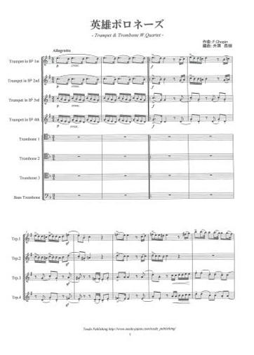 【アンサンブル 楽譜】英雄ポロネーズ【金管8重奏】
