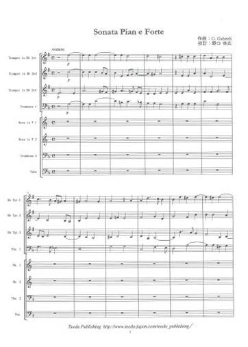 【アンサンブル 楽譜】Sonata Pian e Forte【金管8重奏】