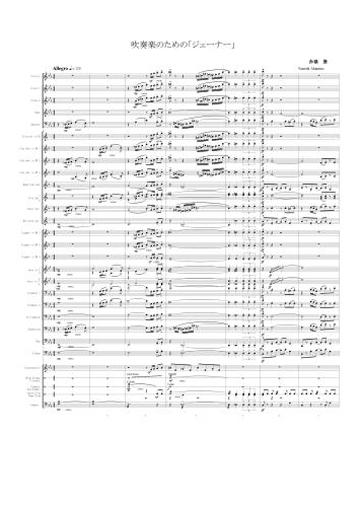 【吹奏楽 楽譜】ジェーナー~三つの沖縄民謡の主題によるラプソディー~