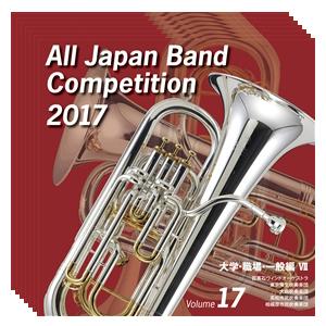 【吹奏楽 CDセット】全日本吹奏楽コンクール2017 大学・職場・一般編7枚セット