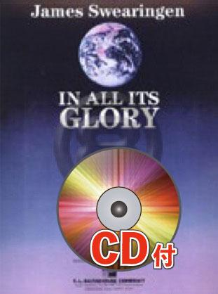 【吹奏楽 楽譜】栄光のすべてに【参考音源CD付】
