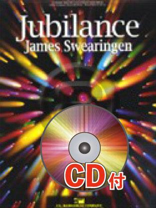 【吹奏楽 楽譜】ジュビランス【参考音源CD付】