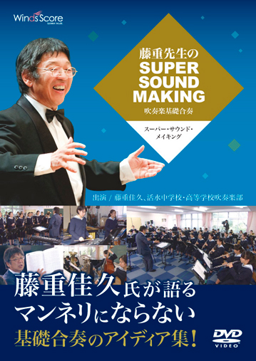 【吹奏楽 DVD】藤重先生のスーパー・サウンド・メイキング -吹奏楽基礎合奏-
