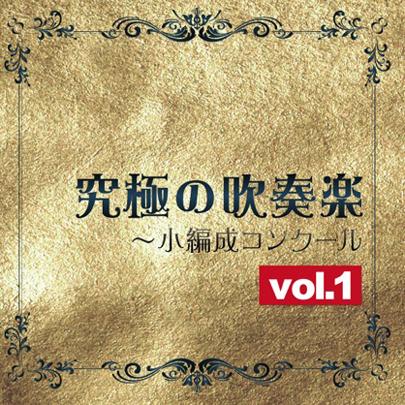 【吹奏楽 CD】究極の吹奏楽~小編成コンクールVol.1