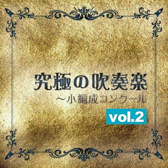 【吹奏楽 CD】究極の吹奏楽~小編成コンクールVol.2