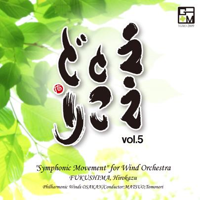 【吹奏楽 CD】ええとこどり Vol.5
