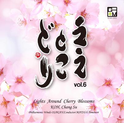 【吹奏楽 CD】ええとこどり Vol.6 高 昌帥:桜花の光跡