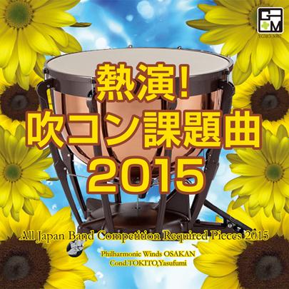 【吹奏楽 CD】熱演!吹コン課題曲2015