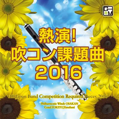 【吹奏楽 CD】熱演!吹コン課題曲2016